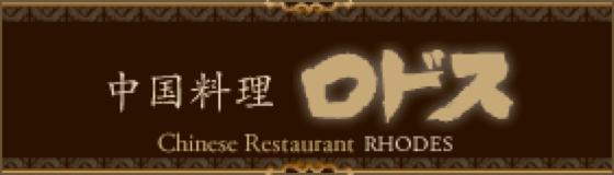 中国料理 ロドス