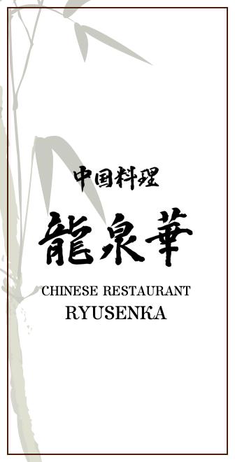 中国料理×ワインのおもてなし – 中国料理 龍泉華